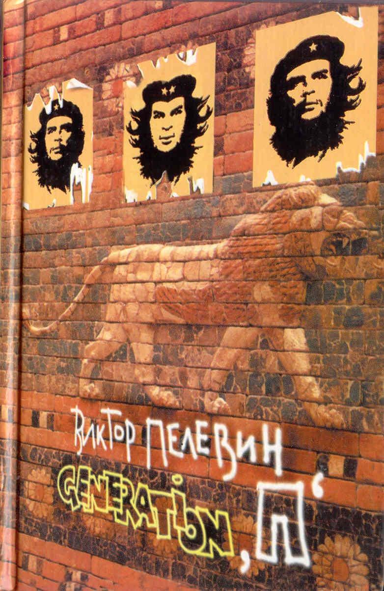 Generation п 2011  или скачать фильм