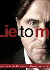 1 серия теория лжи