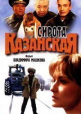 википедия сирота казанская фильм
