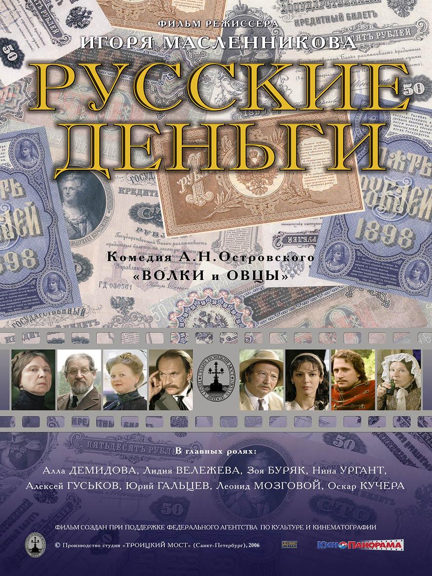Русские hd смотреть 7 фотография