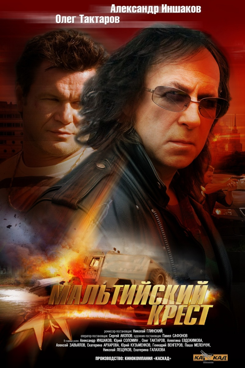 кино русское приключение