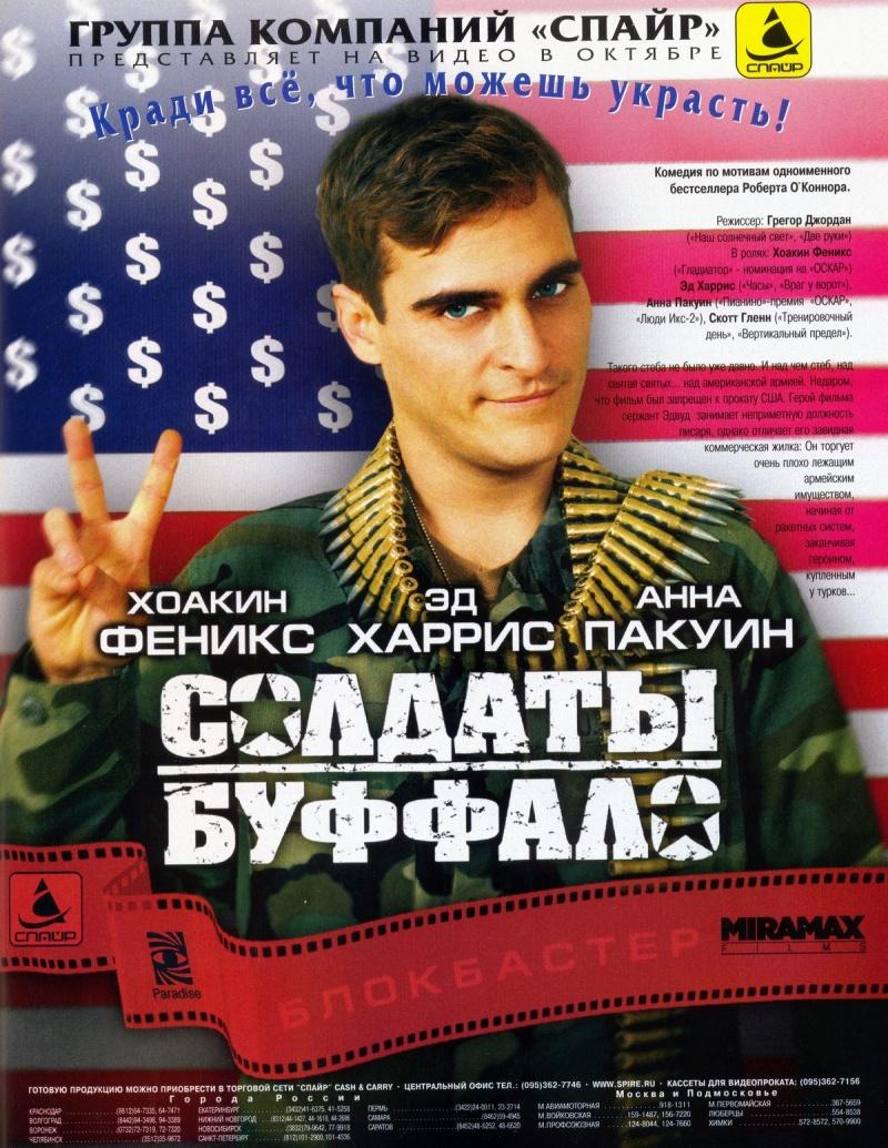 фильм солдаты буффало