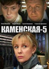 «Каменская 5» — 2008