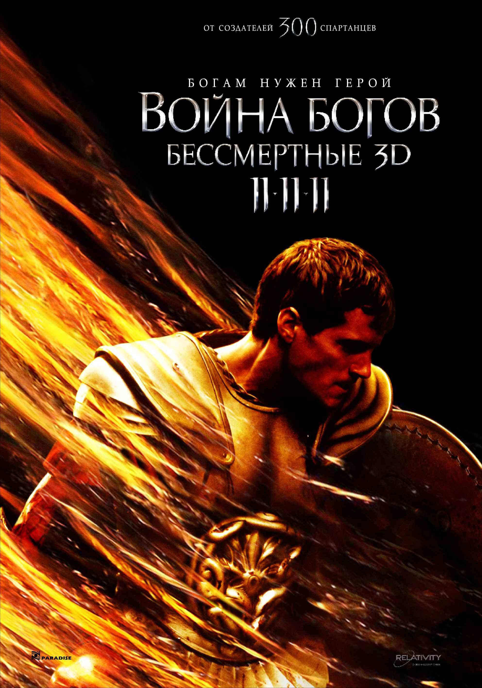 Фильм Война Богов: Бессмертные (2011) смотреть онлайн ...