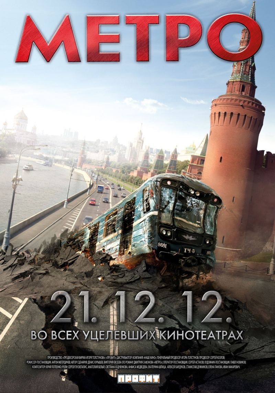 «Смотреть 2012 Фильм Катастрофа В Хорошем Качестве» / 1989