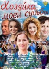 хозяйка 2015 фильм