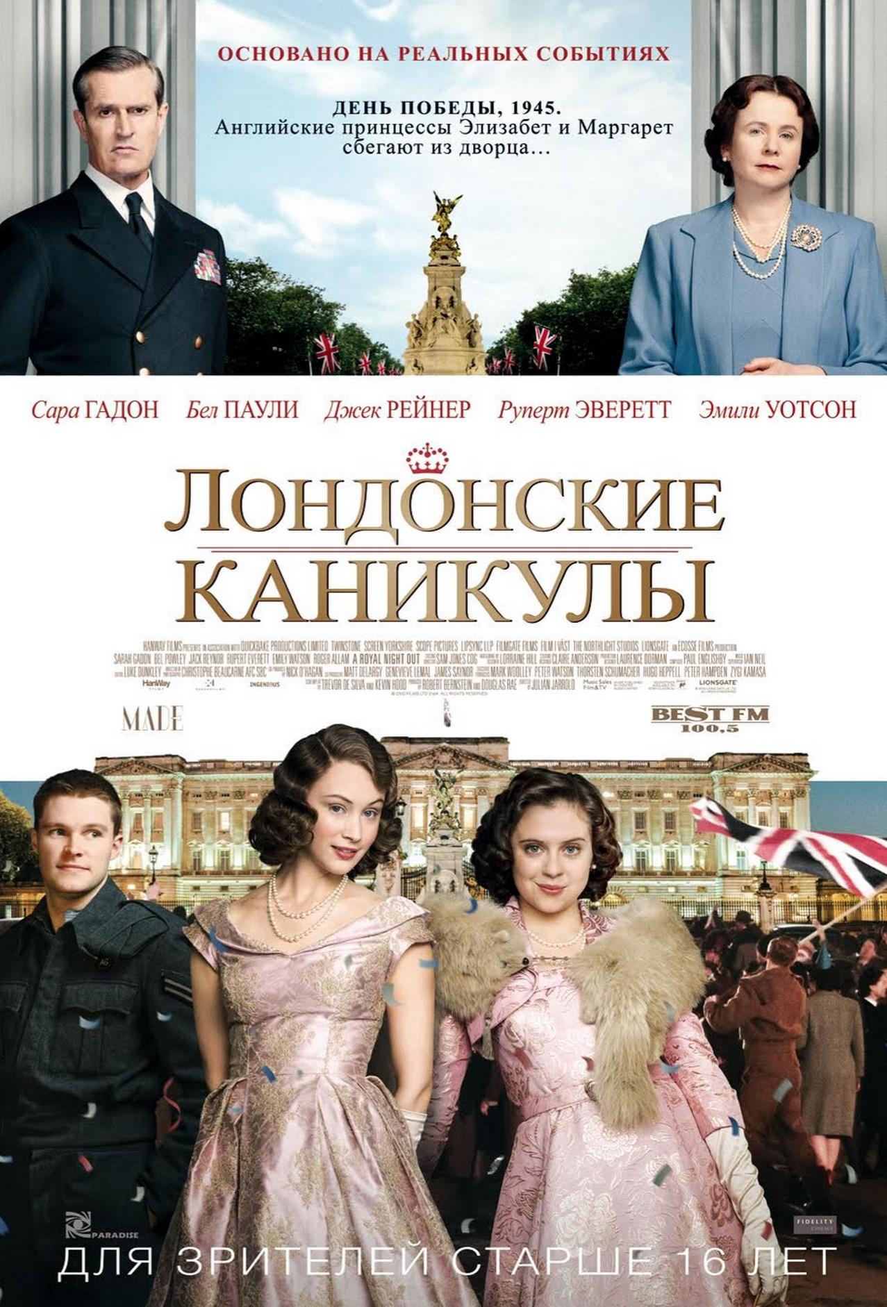 «Сериалы Популярные На Первом Канале» / 2004