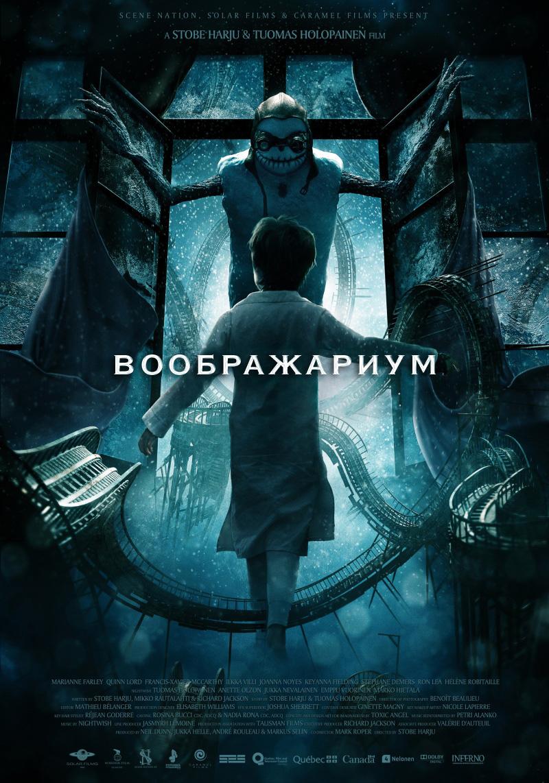 Фильм Воображариум