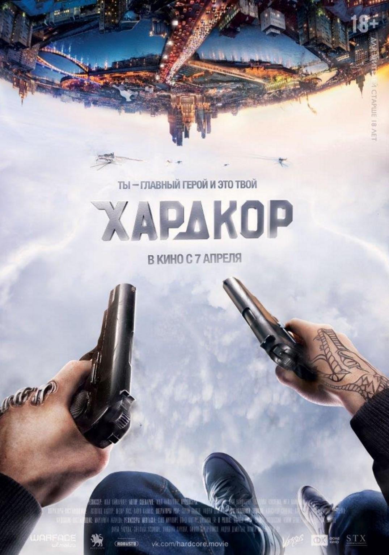 адаптация фильм 2016