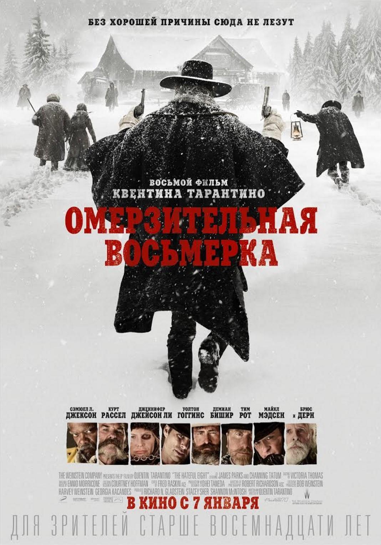 «Омерзительная Восьмёрка Смотреть Онлайн 2015 720» / 2013