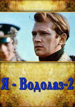 Я - водолаз 2 1975 - youtube