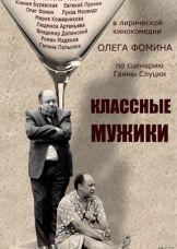 «Смотреть Классный Российский Фильм» — 2001
