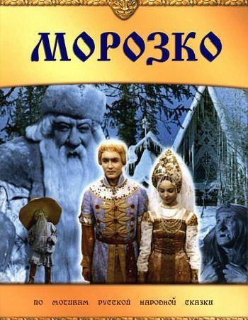 «Смотреть Фильм-сказку Морозко» — 2012