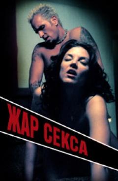 Секс про фильм