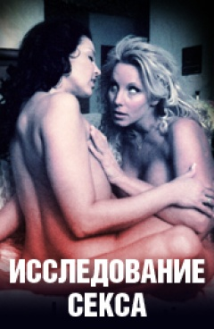 Онлайн фильми секса