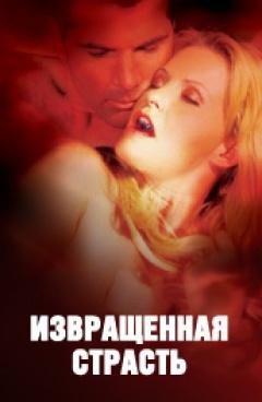 Кино про страсть и секс