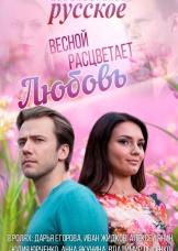 смотреть фильм право на любовь 2014 смотреть онлайн