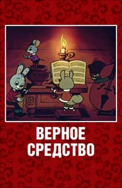 «Верное Средство Фильм» — 2017