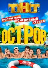 остров 2016 фильм