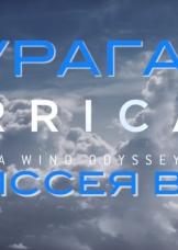 Ураган: Одиссея ветра / Ouragan, l'odyssée d'un vent