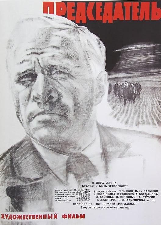 «Председатель» — 1964