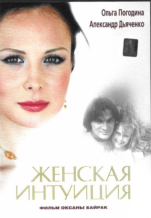 «Женская Интуиция» — 2003