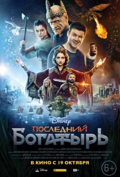 """""""Последний богатырь"""" (2017)"""