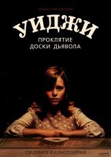 «Белый Шум Фильм 2» / 2005