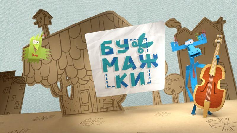 Мультипликационный сериал «Бумажки» был награжден престижной премией вКитайской народной республике