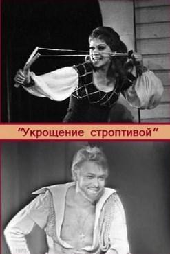 «Смотреть Фильм Онлайн Укрощение Строптивой Онлайн» / 1985