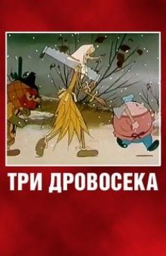 «Мультфильм Соломинка Пузырь И Лапоть Скачать Торрент» — 1994