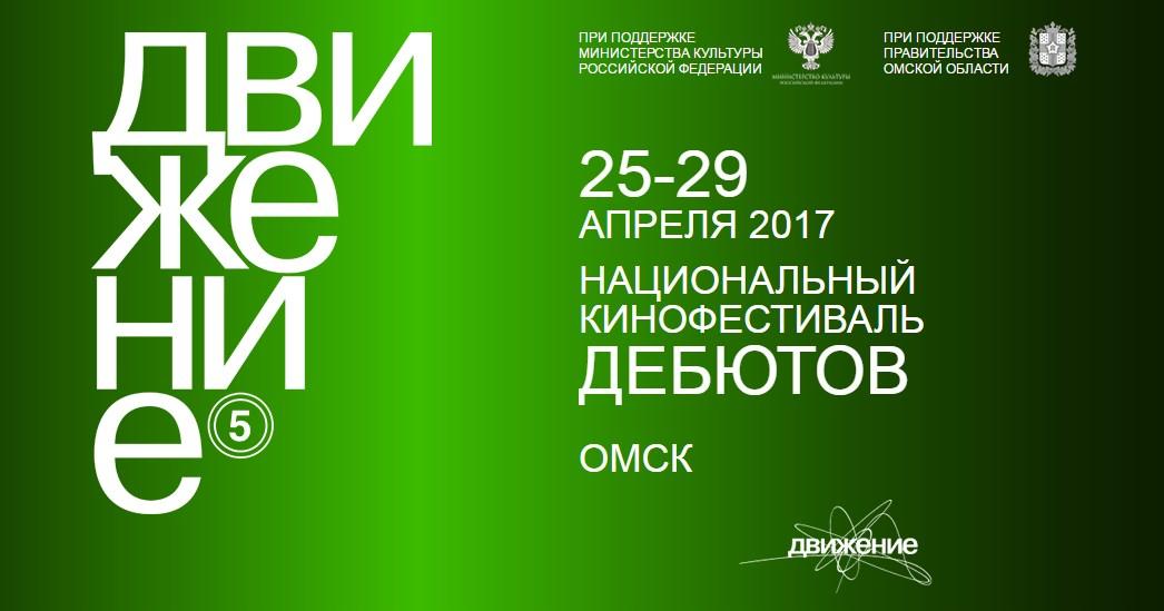 Участники омского кинофестиваля «Движение» получат поддержку Александра Цекало