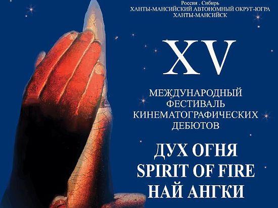 Сегодня наградят наилучших кинодебютантов интернационального фестиваля «Дух огня»