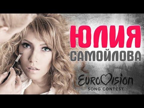 Организаторы конкурса посоветовали Самойловой спеть повидеосвязи— «Евровидение» заРФ