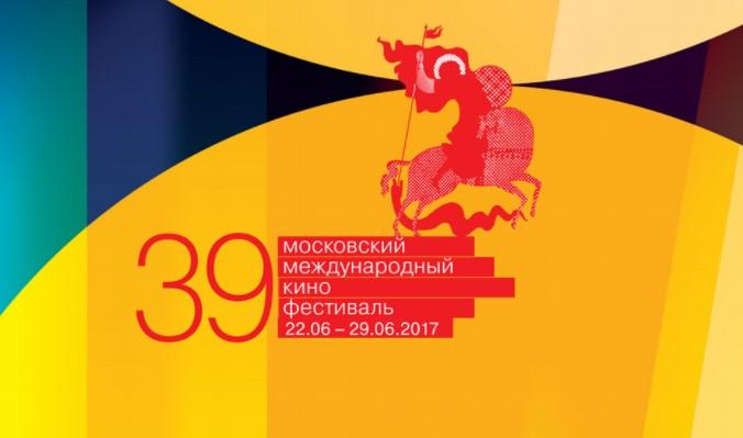 Московский международный кинофестиваль закроет фильм Софии Копполы