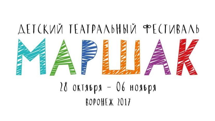 ВВоронеже прошла церемония закрытия детского фестиваля «Маршак»